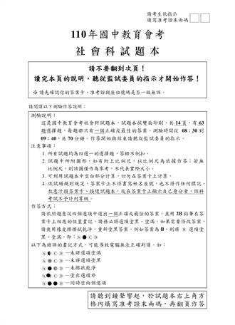 110年國中會考社會科試題