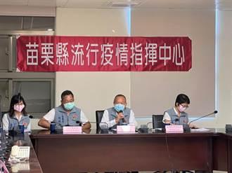 苗栗縣政府宣布準3級防疫 16日追加多個禁令措施