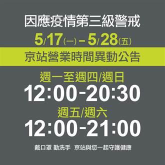 京站雙北3店下周一起為期兩週縮時營業