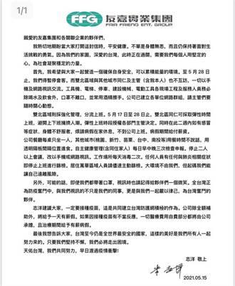 疫情嚴峻 友嘉集團總裁朱志洋宣布暫停會客