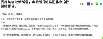 林口長庚宣布:暫停、延遲非急迫性醫療服務