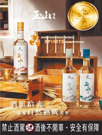 台酒玉山陳高國際再發光