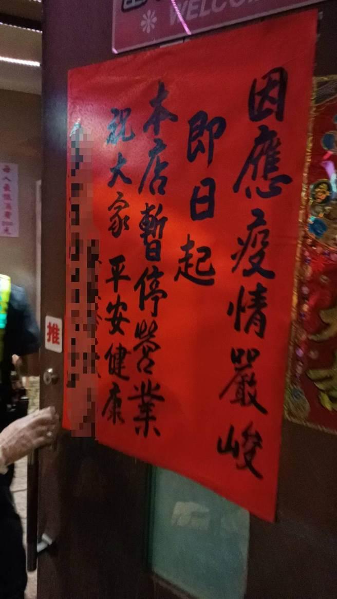 台南市警六分局發現轄內有業者大門張貼停止營業公告,但店內仍有客人消費。(讀者提供/洪榮志台南傳真)