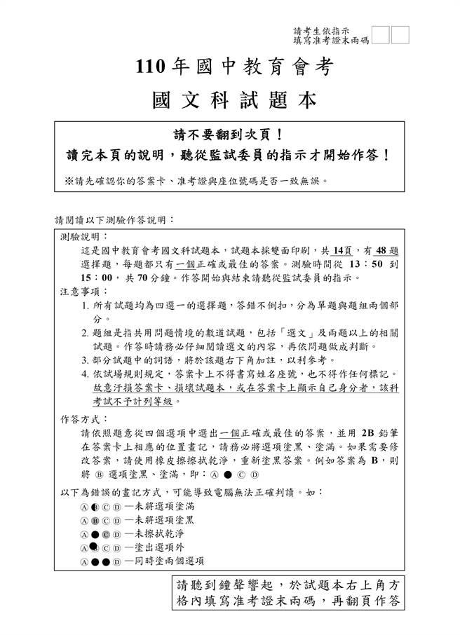110年國中會考國文科試題