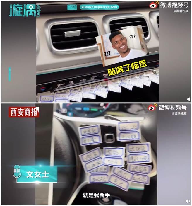 大陸一名女子將車內按鍵貼滿標籤,讓網友看傻眼。(圖/微博@漩涡视频)