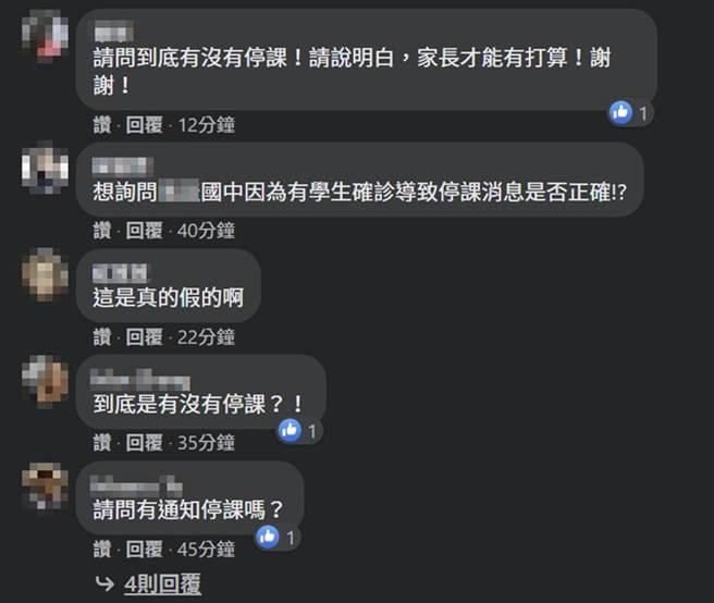 該國中貼文PO出後又刪除,引發家長恐慌,紛紛留言要求校方說明。(圖/校方臉書)