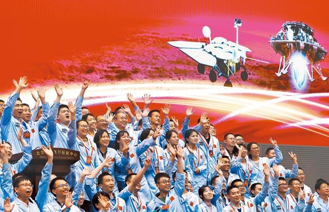 大陸的天問一號探測器15日成功在火星登陸,北京航天飛行控制中心的人員開心慶祝。(新華社)