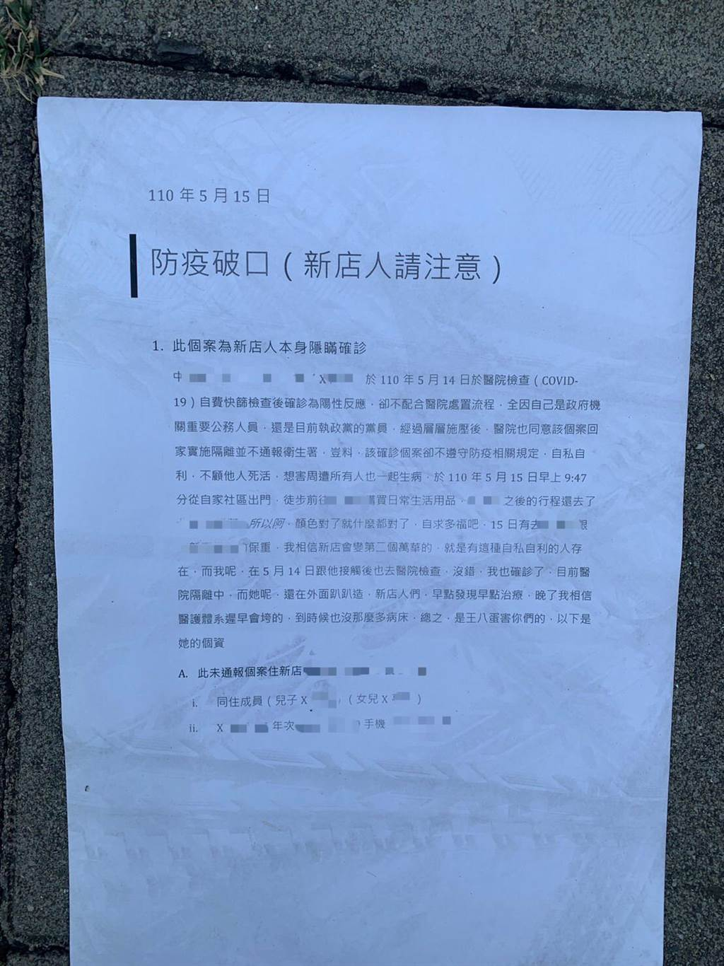 居然有人發傳單散布他人確診趴趴走的假訊息,警方獲報偵辦中。(翻攝畫面)