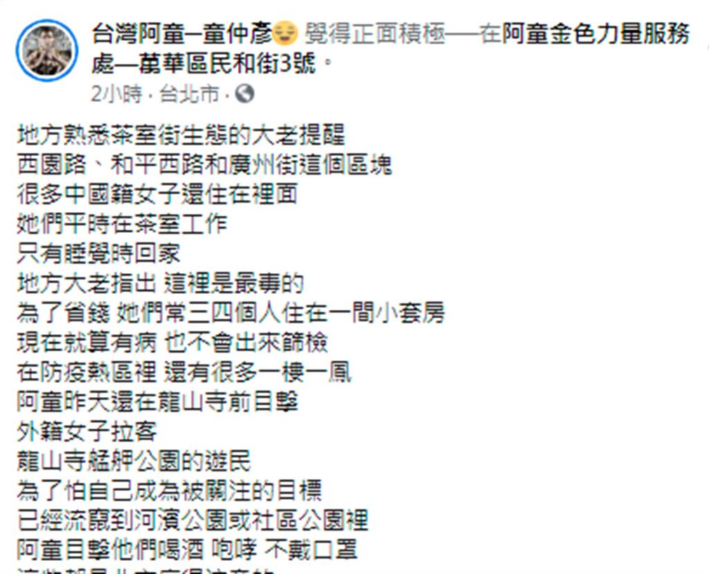 童仲彥前往萬華街道,直擊1名白上衣外籍女子仍當街拉客,還說許多陸籍女子仍住在當地套房中,3、4人擠一間,有症狀也不篩檢,直言「這裡是最毒的」。(圖/翻攝自童仲彥臉書)