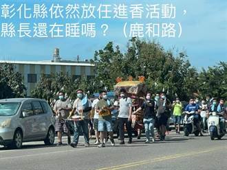 網傳鹿港宮廟周末還進香 警方澄清:僅15人「安營」走500公尺
