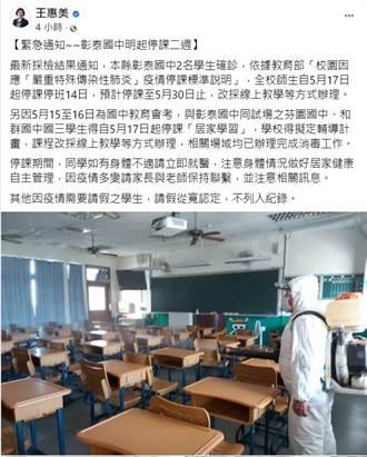 怕爆!葡萄盤商外孫也確診 家長灌爆王惠美臉書要停課