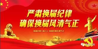「兩委」換屆 遼寧大連237人被取消候選人資格