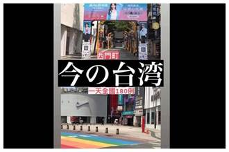 日媒報「台灣奇蹟」真相曝光 綠委被抓包改文