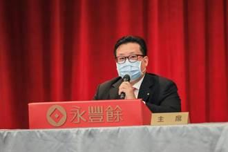 何奕達:全面轉型為專業董事團隊治理 守護永豐餘下個百年
