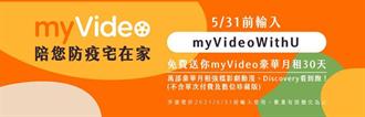 台灣大myVideo總觀看時數飆升超過3成