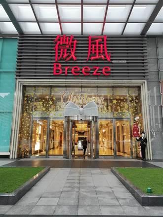 微風台北六店明起縮短營業時間 提前八點關店