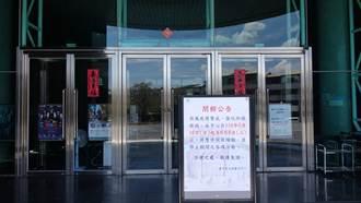 台中市文化局52館舍關閉  197個研習班暫停授課