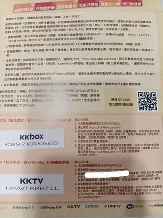 民眾怨居家檢疫包影音序號過期 民政局:已請廠商抽換