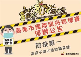 疫情升溫 台南宣布2021國際龍舟錦標賽停辦