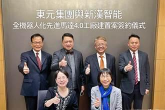 《電腦設備》新漢攜手東元 打造先進馬達4.0工廠
