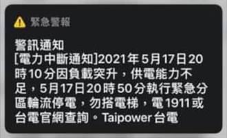 台電宣布緊急分區停電  南科台南、高雄廠正常供電