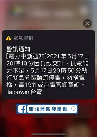 疫情升溫又停電 新北9萬4205戶停電