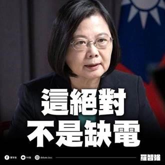 又停電了 羅智強怒轟蔡英文:5年就把台灣變第三世界國家