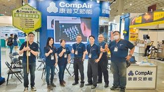 康普艾三部曲 助企業節能50%