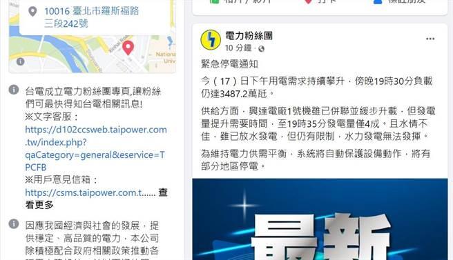 台電於臉書預告部分地區停電 (翻攝臉書)