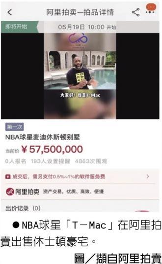 前NBA球星 阿里平台賣豪宅