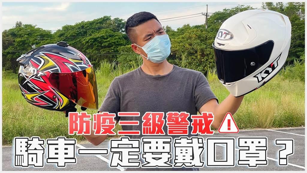 三級警戒騎車強制戴口罩?全罩式安全帽能戴嗎?
