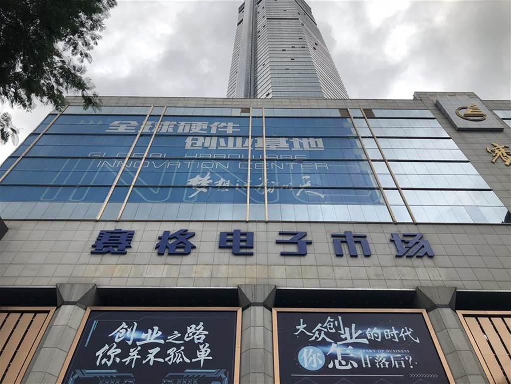 (深圳賽格大廈,亦為當地知名的3C電子產品集散地。圖/黃欣)