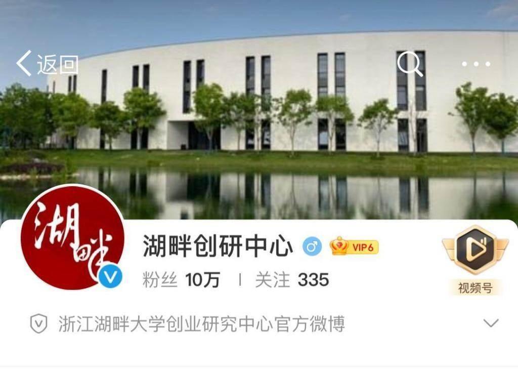 馬雲創辦的「湖畔大學」的微信公眾號和微博最近也進行了更名。(湖畔創研中心微博截圖)