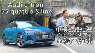 破除電動車里程焦慮,Audi e-tron東西橫跨中橫壯遊|新車試駕