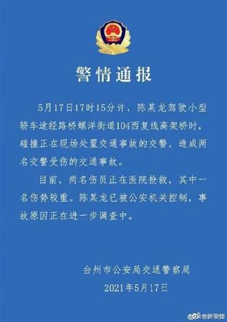 疑因玩手機釀禍 浙江台州一輛特斯拉撞倒2交警