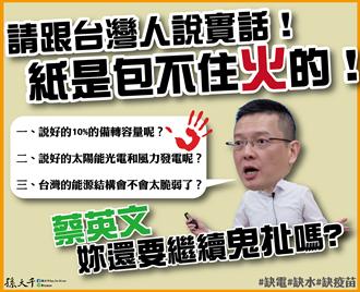 5天2停電打臉政府 孫大千三問蔡總統