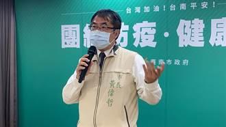 台南本周完成醫院清零計畫 黃偉哲怒斥拿疫情開賭盤可恥