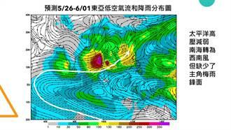 太平洋高壓拒梅雨鋒面於門外 專家:5月降雨極不樂觀