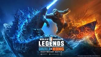 《戰艦世界:傳奇》版本更新 《哥吉拉大戰金剛》正式上線