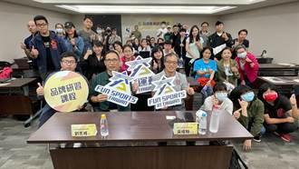 台灣品牌國際賽研習營 激發更多賽事創意