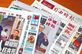 蘋果日報大量解僱333人 勞動局開罰