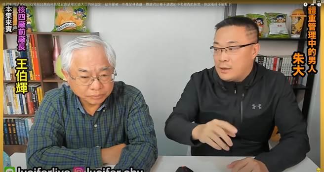 宅神朱学恒(右)访问核四前厂长王伯辉(左)。(图/翻摄自朱学恒YouTube)