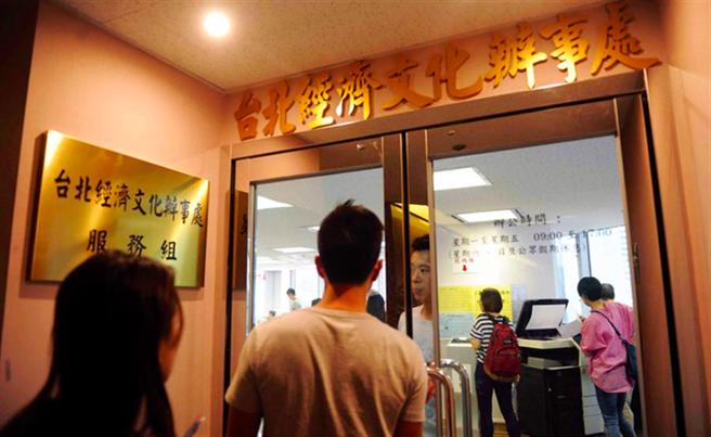 台北辦事處入台證辦證大廳。(中新社)