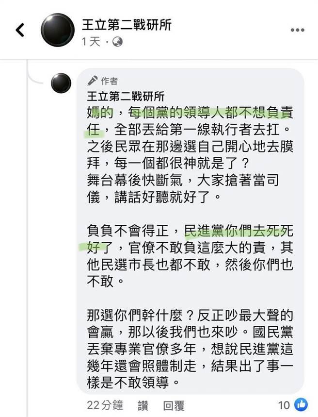 臉書粉專「王立第二戰研所」留言。(圖/摘自「王立第二戰研所」)