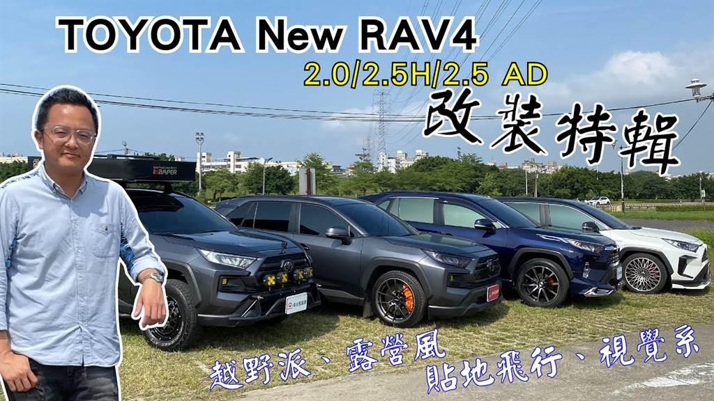 TOYOTA New RAV4 2.0/2.5 H/2.5 AD改裝特輯,貼地飛行、視覺系、越野派、露營風...任君選擇!