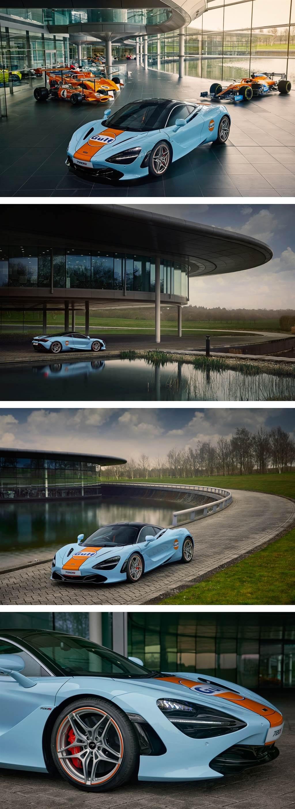 經典塗裝再現 McLaren MSO 頂級客製化部門限量推出 Gulf Oil 720S