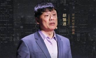 胡錫進:中共官方否定文化大革命 勿發起網路正名運動