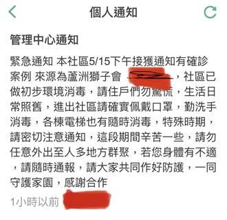 新莊社區大樓住戶疑確診 社區管理中心發訊息曝第幾棟