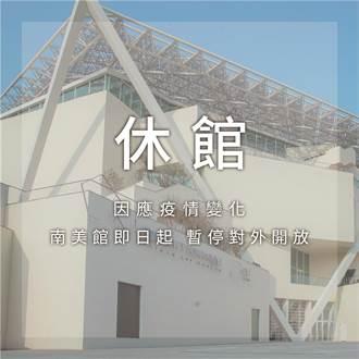 台南古蹟、圖書館及藝文場館 閉館到28日