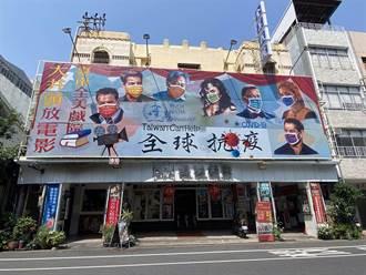 台南準三級警戒 市府宣布全市電影院停業至528